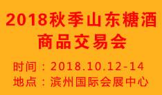 2018秋季第80届山东省糖酒商品交易会
