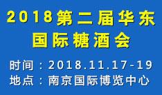 瑞城•2018第二届中国华东国际糖酒食品交易会