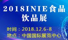 2018第9届INIE中国国际高端食品饮品产业博览会