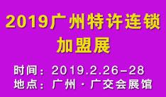 2019GFE第38届广州国际特许连锁加盟展览会