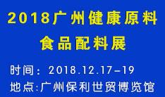 2018广州健康原料、食品配料展