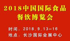 2018中国国际食品餐饮博览会