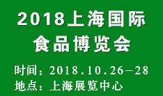 2018中国(上海)国际食品博览会