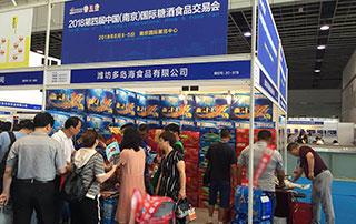 潍坊多岛海食品2018第四届中国(南京)糖酒会大放异彩!
