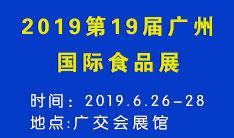 2019第19届广州国际食品展暨进口食品展览