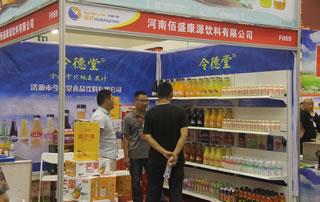 河南佰盛康源饮料有限公司在郑州国际糖酒食品交易会展位