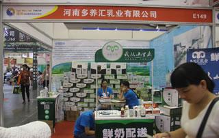 河南多养汇乳业有限公司在2018郑州国际糖酒食品交易会展位