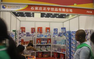 石家庄正宇饮品有限公司亮相第二十二届郑州国际糖酒会