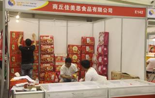 商丘佳美思食品有限公司亮相2018第22届郑州国际糖酒会