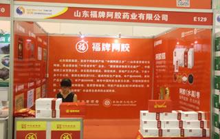 山东福牌阿胶药业有限公司在2018郑州国际糖酒食品交易会展位