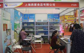 上海燕塞食品有限公司惊艳第22届郑州国际糖酒会!