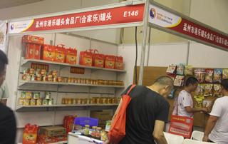 孟州市港乐罐头食品厂(合家乐)罐头亮相郑州国际糖酒食品交易会