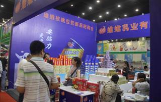 维维乳业有限公司在郑州国际糖酒食品交易会展位