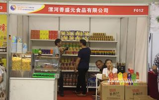 漯河市香盛元食品有限公司在郑州国际糖酒食品交易会展位