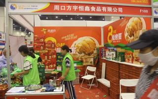 周口方宇恒鑫食品有限公司亮相2018第22届郑州国际糖酒会