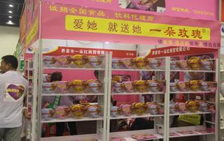 界首市一朵红商贸有限公司在2018第22届郑州国际糖酒会格外吸睛!