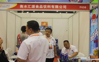 衡水汇源食品饮料有限公司惊艳第22届郑州国际糖酒会!