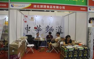 湖北源源食品有限公司在2018第22届郑州国际糖酒会大放异彩!