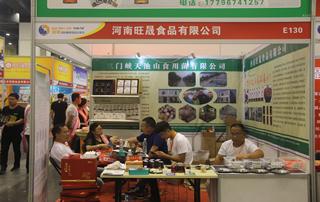 河南旺晟食品有限公司在2018郑州国际糖酒食品交易会展位
