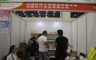 河南科维生物食品有限公司 河南华汀水业有限公司在第二十二届郑州国际糖酒会惊鸿一瞥!