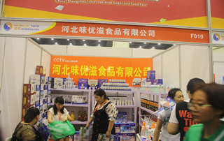 河北味优滋食品有限公司惊艳第二十二届郑州国际糖酒会!