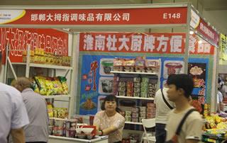 邯郸大拇指调味品有限公司在2018第22届郑州国际糖酒会格外吸睛!