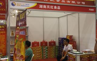 湖南�n红食品在第22届郑州国际糖酒会上展位掠影!