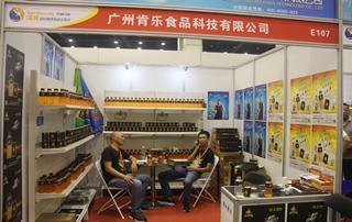 广州肯乐食品科技有限公司在郑州国际糖酒食品交易会展位