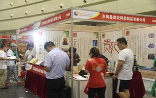 东阿县贵妃阿胶制品有限公司在郑州国际糖酒食品交易会展位