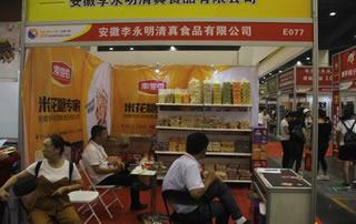 安徽李永明清真食品有限公司亮相郑州国际糖酒食品交易会
