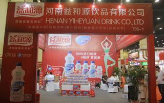 河南益和源饮品2018第22届郑州糖酒会展位掠影!