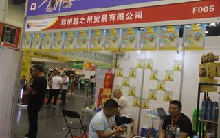 郑州越之州贸易有限公司亮相2018第22届郑州国际糖酒会