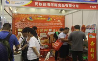 民权县清河源食品有限公司在郑州国际糖酒食品交易会展位