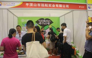 平顶山市远航实业有限公司在郑州国际糖酒食品交易会大受欢迎!