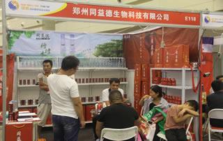 郑州同益德生物科技有限公司在2018第22届郑州国际糖酒会大放异彩!