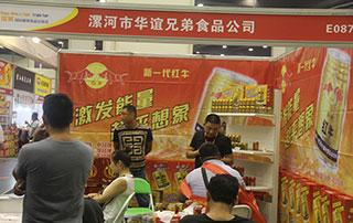 漯河市华谊兄弟食品公司亮相第二十二届郑州国际糖酒会