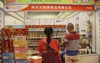 南京云牧场食品有限公司在2018郑州国际糖酒食品交易会展位