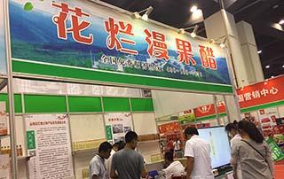 山西花烂漫土特产品开发有限公司惊艳第22届郑州春季国际糖酒会!