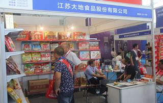 江苏大地食品股份有限公司亮相中国(南京)国际糖酒食品交易会