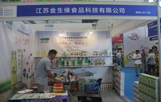 江苏金生缘食品科技有限公司在南京国际糖酒食品交易会展位