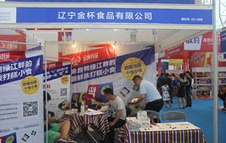 辽宁金杯食品有限公司在2018南京糖酒会展位