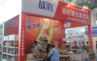 广州战豹食品2018第四届中国(南京)糖酒会大放异彩!