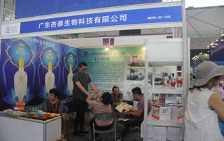 广东杏泰生物科技有限公司在第四届中国(南京)国际糖酒食品交易会糖酒会上大受欢迎!