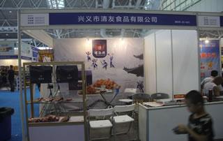 兴义市清友食品有限公司在第四届中国(南京)国际糖酒食品交易会糖酒会上大受欢迎!