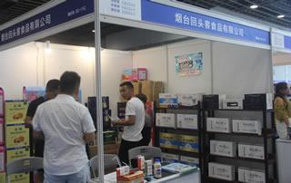 烟台回头客食品亮相2018第四届中国(南京)糖酒会