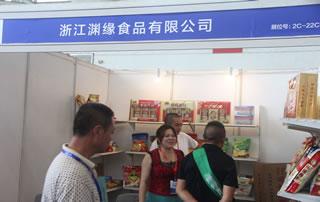 浙江渊缘食品有限公司在2018第四届中国(南京)国际糖酒食品交易会的展位掠影!