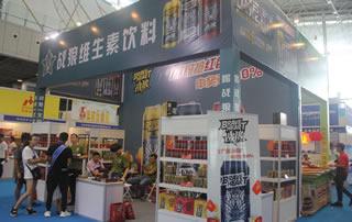 战狼维生素饮料在第四届中国(南京)国际糖酒食品交易会大放异彩!