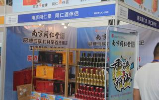 南京同仁堂亮相2018第四届中国(南京)国际糖酒食品交易会!