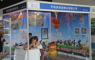平陆县田园峰业在南京国际糖酒食品交易会展位