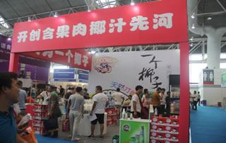 一个椰子亮相中国(南京)国际糖酒食品交易会